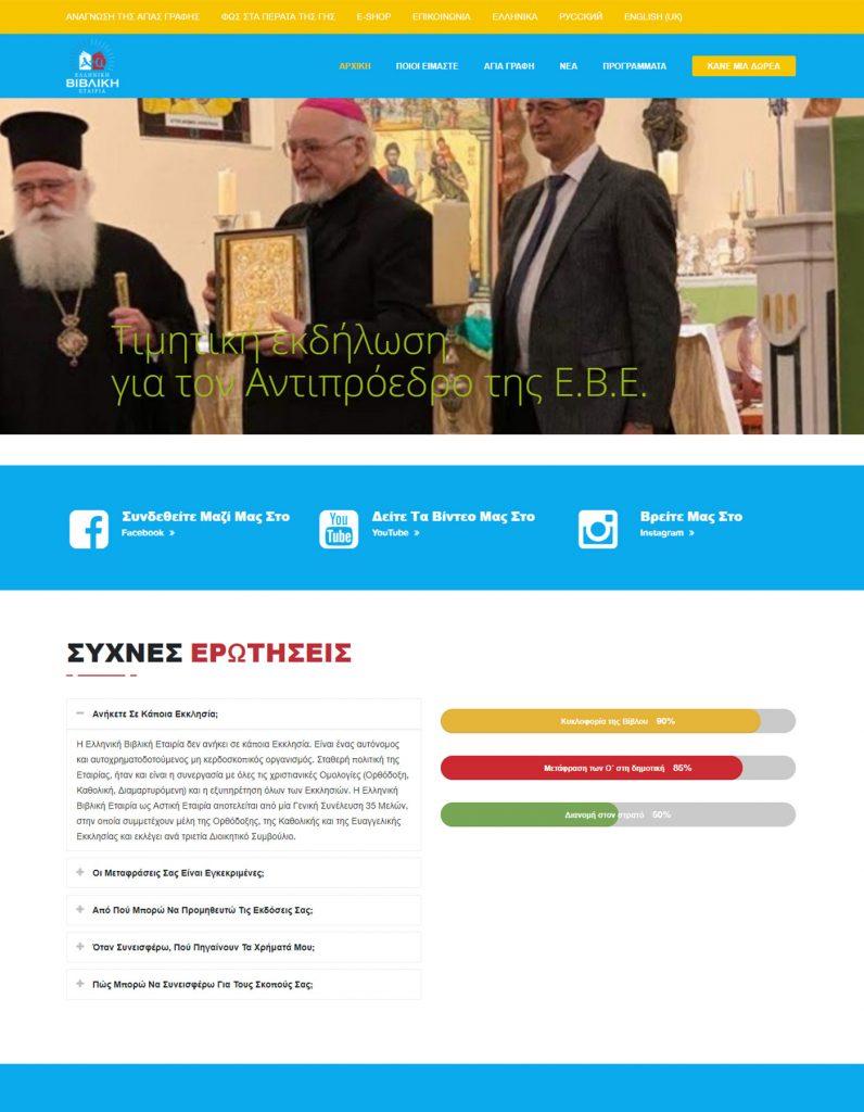 Hellenic Bible Society